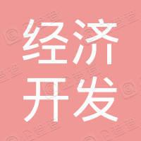 丰顺县经济开发试验区发展总公司
