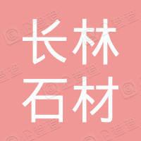 宜昌市长林石材有限公司