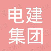 中国电建集团市政规划设计研究院有限公司云南分公司