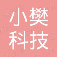 兴县小樊科技有限公司