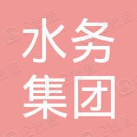 宜春水务集团有限公司