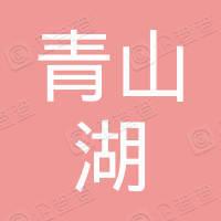 浙江杭州青山湖科技城投资集团有限公司