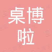 甘孜县桌博啦茶餐厅