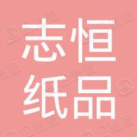 深圳市志恒纸品包装有限公司
