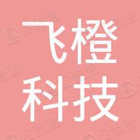 东莞市飞橙科技有限公司