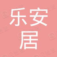深圳乐安居金融控股有限公司
