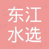 和顺县东江水选洁净煤有限公司