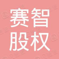 广州赛智股权投资合伙企业(有限合伙)