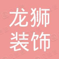 广州龙狮装饰设计有限公司
