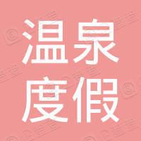 阳江温泉度假村有限公司
