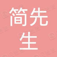 深圳市简先生企业管理有限公司