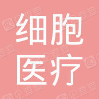 徐州细胞医疗有限公司