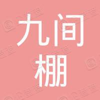 平邑县九间棚金银花专业合作社