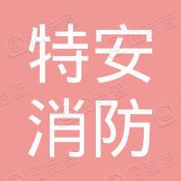 广东特安消防工程集团有限公司