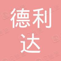 曹县德利达塑编有限公司