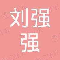 阜阳市刘强强商贸有限公司