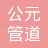 上海永高管道销售有限公司