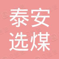 柳林县泰安选煤有限公司
