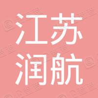 江苏润航高新材料科技有限公司