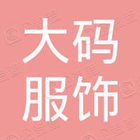 江西省大码服饰有限公司