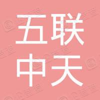 旬阳县五联中天矿业有限公司