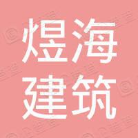 黑龙江省煜海建筑工程有限公司