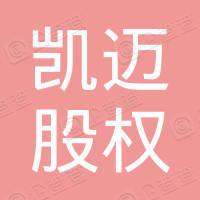 宁波凯迈股权投资中心(有限合伙)