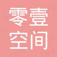 北京零壹空间技术研究院有限公司