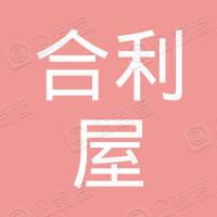 北京合利屋餐饮有限公司