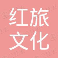 连云港红旅文化旅游发展有限公司