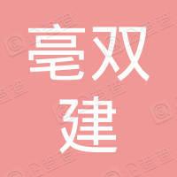 亳州市亳双建筑装饰工程有限公司