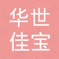 南京华世佳宝妇产医院有限公司