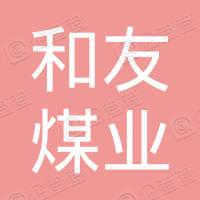 临县和友煤业有限公司