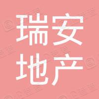 广东瑞安房地产开发有限公司