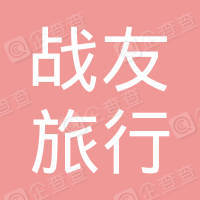 沈阳战友旅行社有限公司