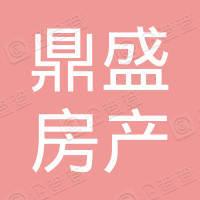 连云港市东海县鼎盛房产中介有限公司碧玺分公司