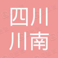 四川川南减震器集团有限公司