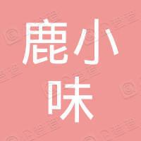 深圳鹿小味餐饮合伙企业(有限合伙)