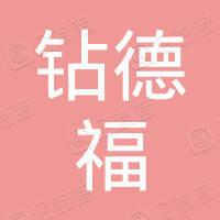 深圳市钻德福珠宝有限公司