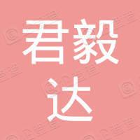 深圳市君毅达光电科技有限公司