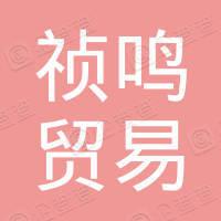 上海祯鸣贸易有限公司