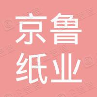 山东省汶上县京鲁纸业有限公司
