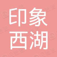 杭州印象西湖文化发展有限公司