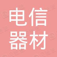 天津市电信器材有限公司