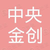 北京中央金创金融服务股份有限公司