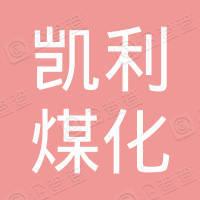 灵石县凯利煤化有限公司
