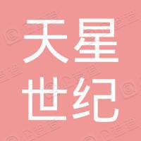 北京天星世纪投资有限公司