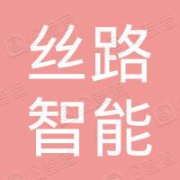 昌吉丝路智能物业有限公司