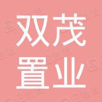 郑州双茂置业有限公司