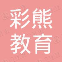 北京彩熊教育科技有限公司